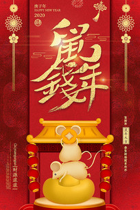 鼠钱年新年春节海报