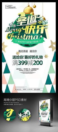 小清新圣诞节促销海报