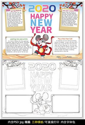 新年英语小报