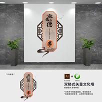 新中式敬老养老文化墙设计