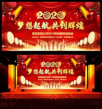 喜庆2020新年年会背景板
