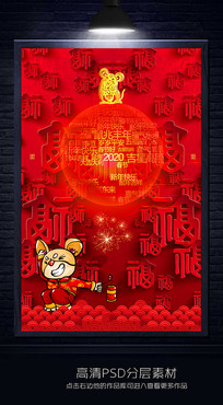 喜庆创意2020鼠年宣传海报