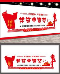 永远跟党走共筑中国梦党建文化墙