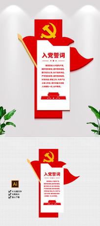 原创坚版入党誓词党建文化墙小型立体展板