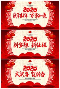 中国风2020鼠年年会舞台背景板