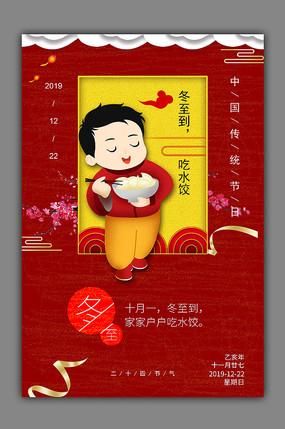 中国风冬至吃饺子海报