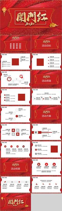 中国风开门红活动PPT模板
