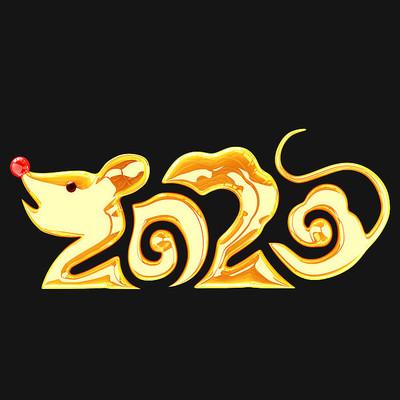 2020黄金变形字