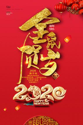 2020年春节鼠年海报设计