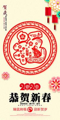2020年福字海报设计