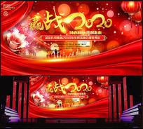 2020年跨年晚会春节晚会背景板