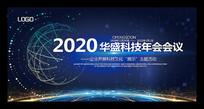 2020年企业会议背景板设计