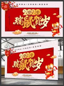 2020鼠年贺岁海报