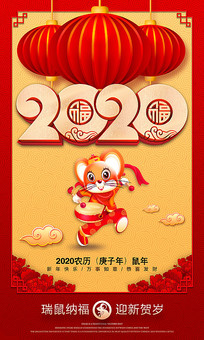 2020鼠年喜庆海报