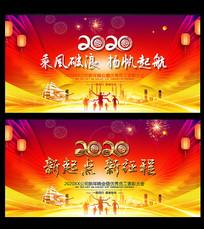 2020新年表彰晚会舞台设计