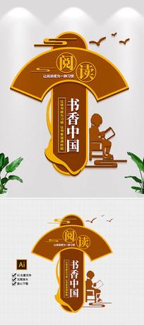 3D竖版立体大气新中式梅花校园文化墙布置