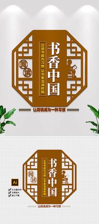 3D竖版立体大气新中式校园文化墙布置模板