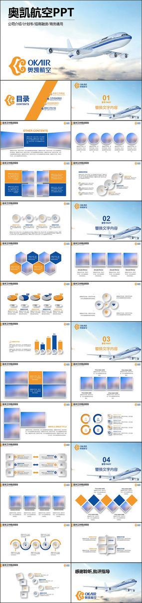 奥凯航空运输航空物流客运飞机PPT模板