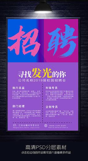 炫彩企业招聘海报设计