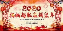 大气2020新年企业舞台年会背景板设计