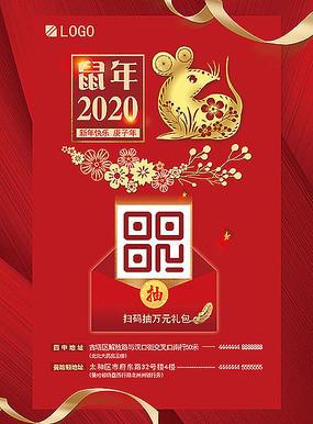 大气新年扫码抽红包节日促销活动海报