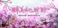 高端大气粉红色醉美桃花节背景