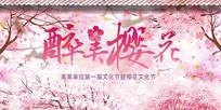 高端大气粉红色醉美樱花活动背景