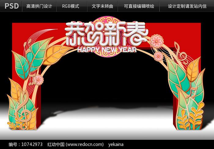 恭贺新春拱门设计图片