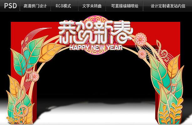恭贺新春拱门设计