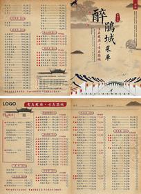 古风火锅菜单设计