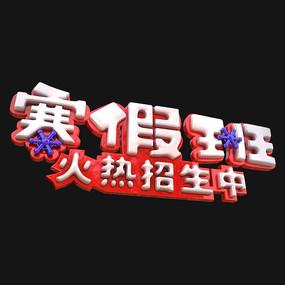 红色寒假班招生字