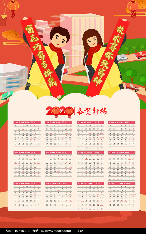 红色喜庆2020鼠年挂历日历设计图片