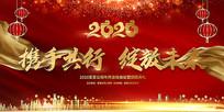 红色喜庆2020鼠年企业年会舞台背景板