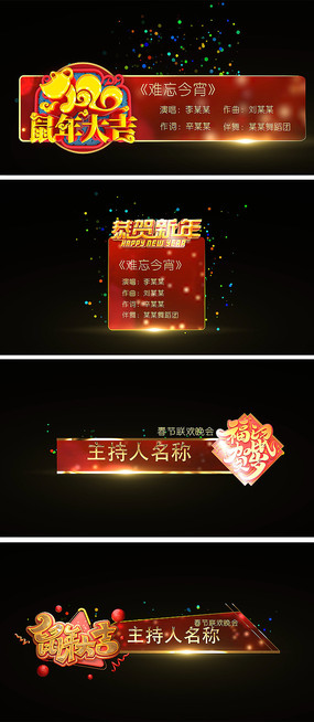 红色喜庆新年元旦春节字幕条ae模板