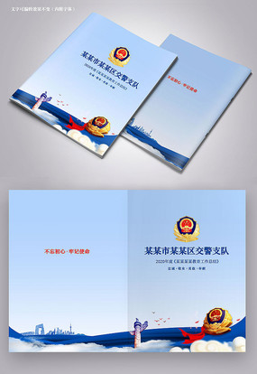 交警工作报告手册封面设计