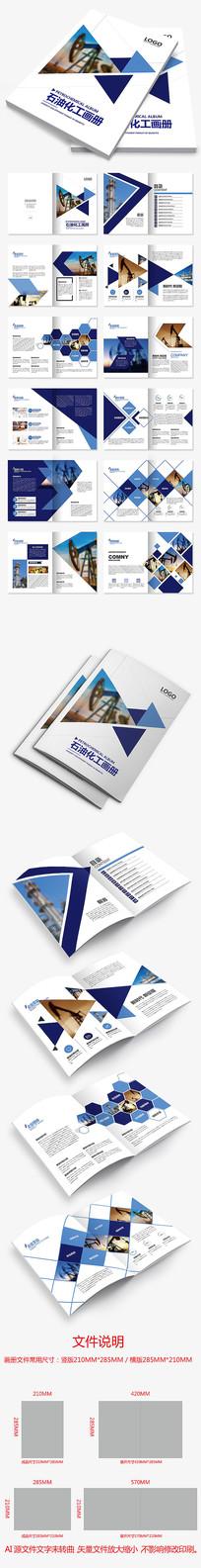 勘探钻井中石油中石化能源科技画册封面