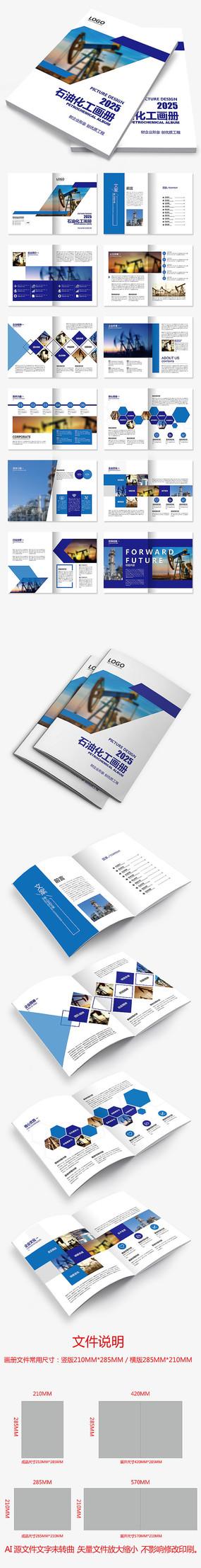 蓝色勘探能源科技探钻井中石油中石化画册