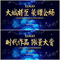 蓝色梦幻房地产广告海报设计