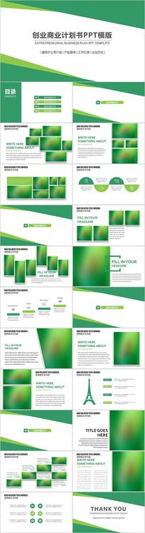 绿色简约创业计划书项目融资计划书PPT