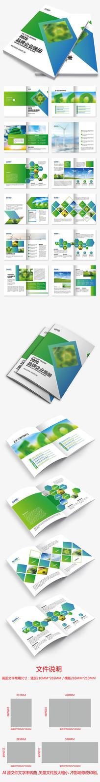 绿色科技环保宣传册绿色企业画册设计模板