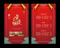 年夜饭饭店菜单设计模板