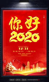 你好2020企业新年海报