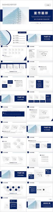 企业宣传画册公司画册PPT模板