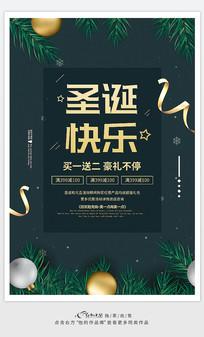 圣诞节快乐大气促销海报设计