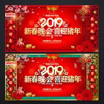 新年晚会舞台背景板