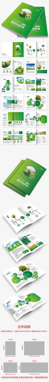 圆形绿色科技环保宣传册企业画册设计模板