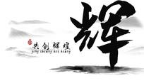 中国水墨风年会开场片头pr视频模板