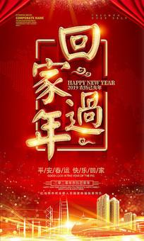 2020回家过年平安春运新年春节海报