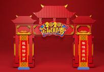 2020金鼠迎春春节拱门新年美陈设计