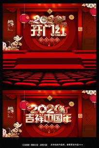 2020开门红鼠年海报设计